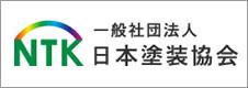 一般社団法人日本塗装協会