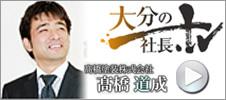 大分の社長.tv